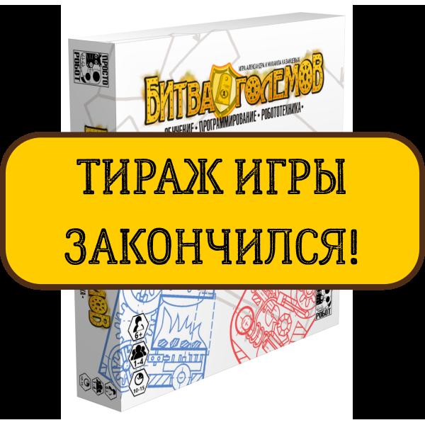 """Настольная обучающая игра """"Битва Големов"""" (2 издание)"""